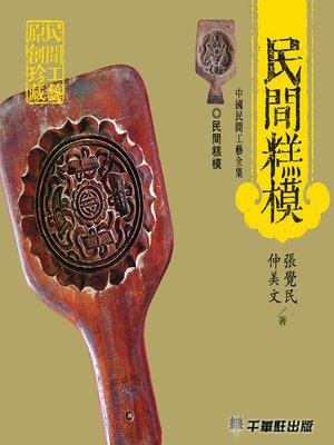 cover image of 民間糕模