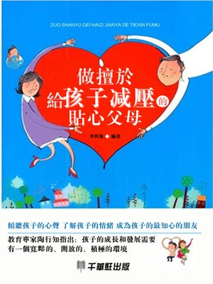 cover image of 做擅於給孩子減壓的貼心父母