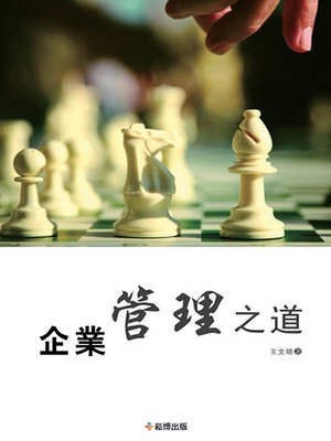 cover image of 企業管理之道