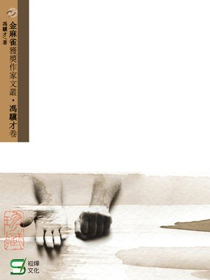 cover image of 金麻雀獲獎作家文叢馮驥才卷