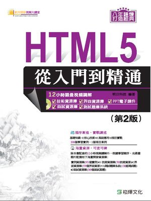 cover image of HTML5從入門到精通