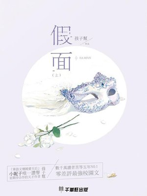 cover image of 假面(上)