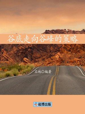 cover image of 谷底走向谷峰的策略