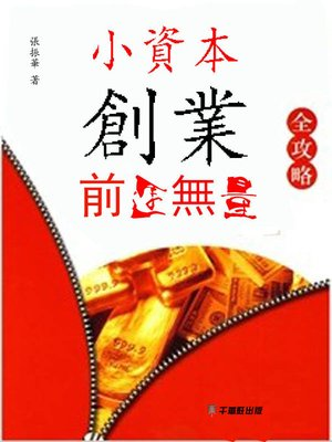 cover image of 小資本創業前途無量 全攻略