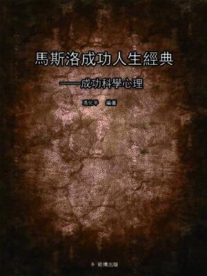 cover image of 馬斯洛成功人生經典——成功科學心理