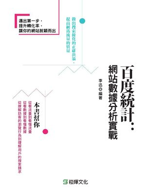 cover image of 百度統計