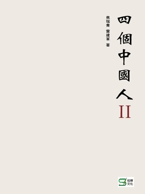 cover image of 四個中國人Ⅱ