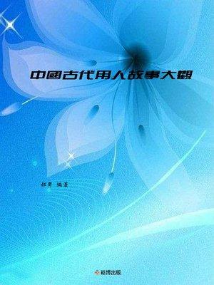 cover image of 中國古代用人故事大觀