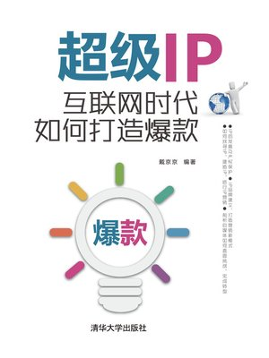 cover image of 超级IP