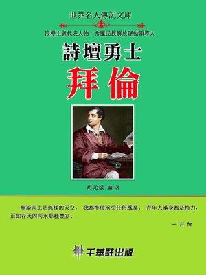 cover image of 詩壇勇士拜倫