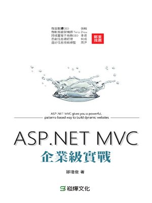 cover image of ASP.NET MVC企業級實戰