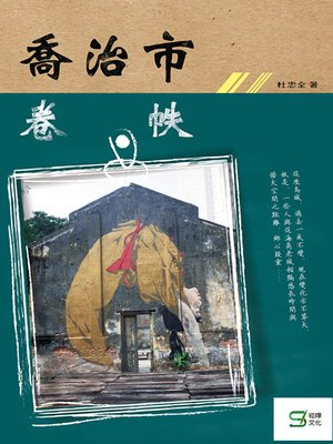 cover image of 喬治市卷帙