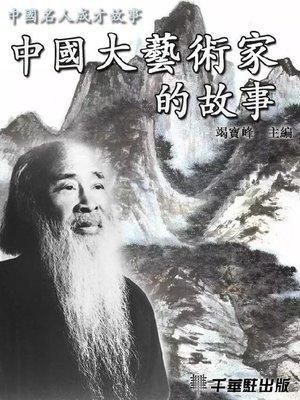 cover image of 中國大藝術家的故事
