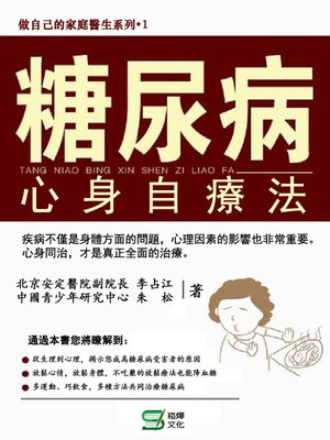 cover image of 糖尿病心身自療法