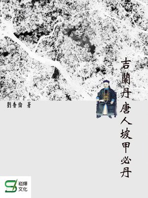 cover image of 吉蘭丹唐人坡甲必丹