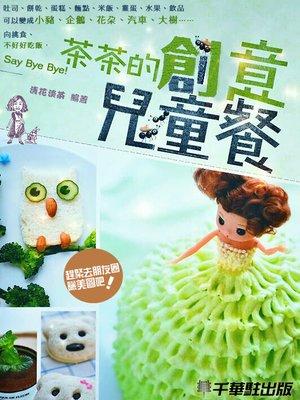 cover image of 茶茶的創意兒童餐