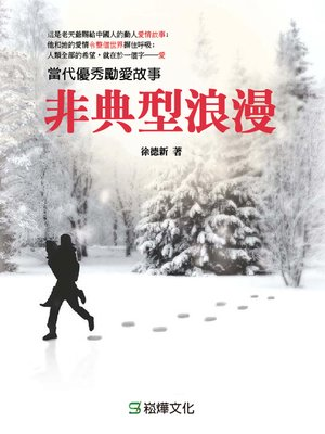 cover image of 非典型浪漫