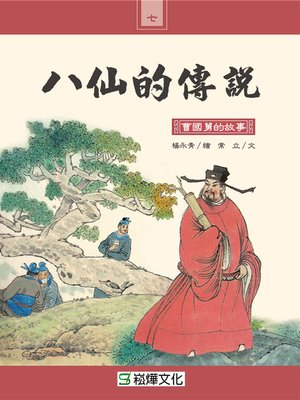 cover image of 曹國舅的故事
