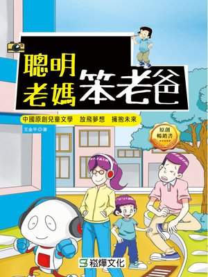 cover image of 聰明老媽笨老爸