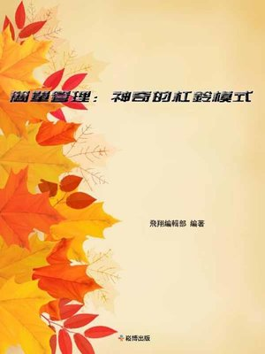 cover image of 簡單管理