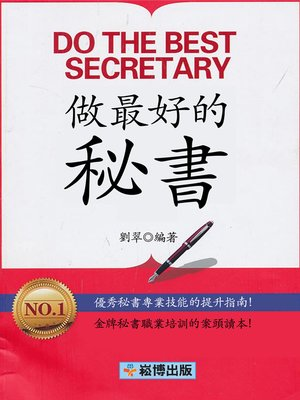cover image of 做最好的秘書