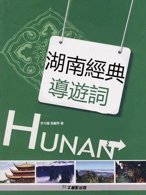 cover image of 湖南經典導遊詞