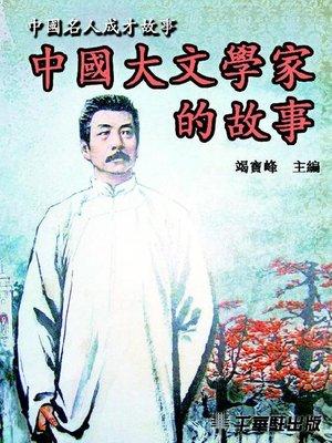cover image of 中國大文學家的故事