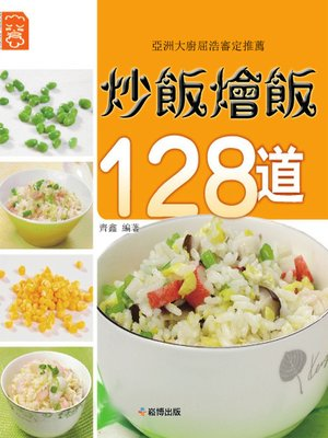 cover image of 炒飯燴飯128道