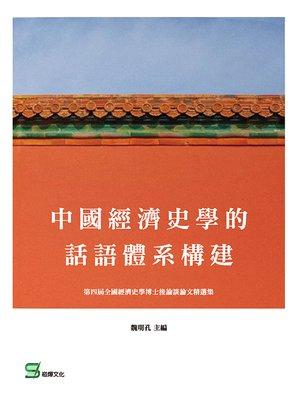 cover image of 中國經濟史學的話語體系構建