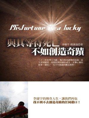 cover image of 與其等待死亡,不如創造奇蹟