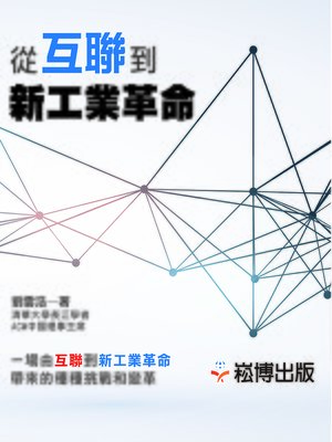 cover image of 從互聯到新工業革命