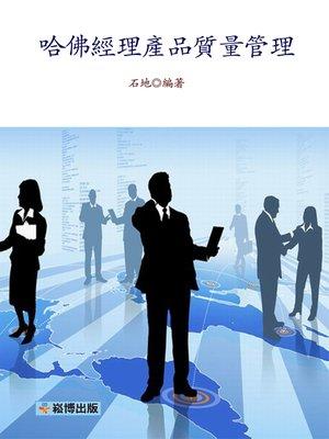 cover image of 哈佛經理產品質量管理