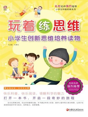 cover image of 玩着练思维
