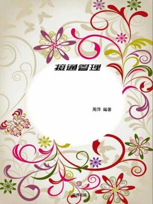 cover image of 接通管理