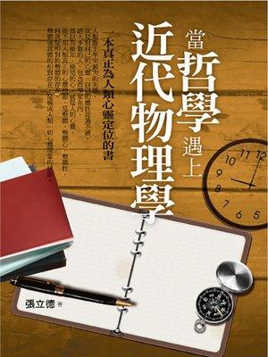 cover image of 當哲學遇上近代物理學
