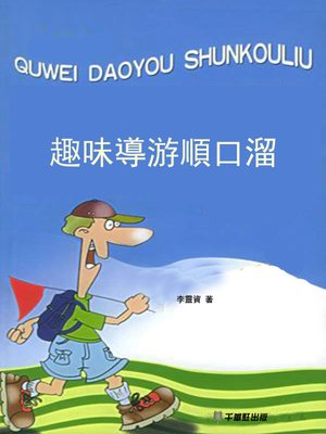 cover image of 趣味導游順口溜