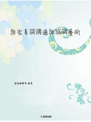 cover image of 與官員談溝通與協調藝術