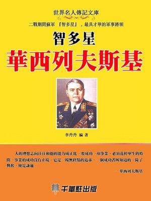 cover image of 智多星華西列夫斯基
