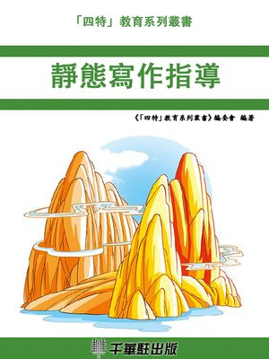 cover image of 靜態寫作指導