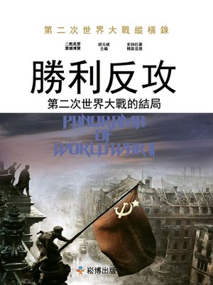 cover image of 勝利反攻