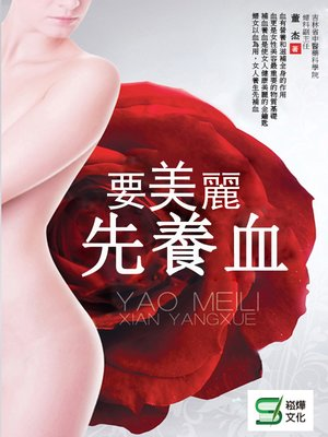 cover image of 要美麗先養血