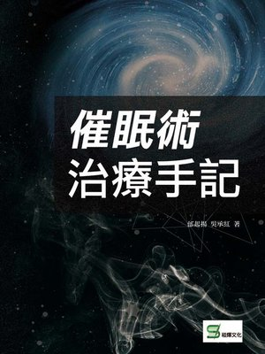 cover image of 催眠術治療手記