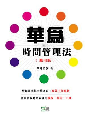 cover image of 華為時間管理法(應用版)