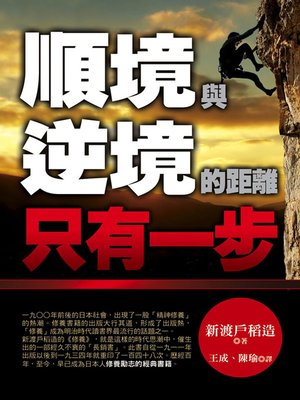 cover image of 順境與逆境的距離