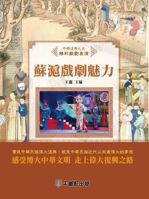 cover image of 蘇滬戲劇魅力
