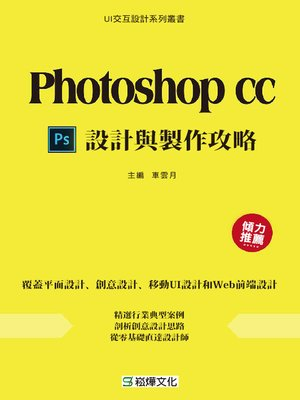 cover image of Photoshop CC設計與製作攻略