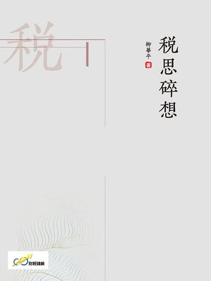 cover image of 稅思碎想