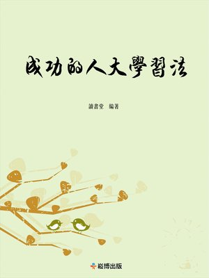 cover image of 成功的人大學習法