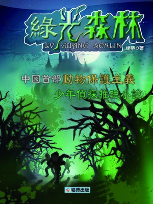 cover image of 綠光森林