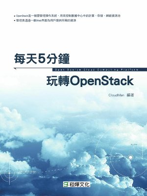 cover image of 每天5分鐘玩轉OpenStack